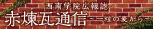 西南学院広報誌-赤煉瓦通信~一粒の麦から~