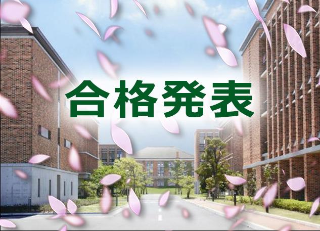 合格 発表 大學 國學院
